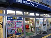 アニメイト 秋田店