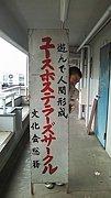 第45代近畿大学YHC