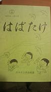 西幼稚園 H.10年度卒園コミュ