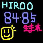 広尾高校1984〜85年生まれ