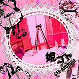 姫ゴト〜透に萌〜SEX-ANDROID