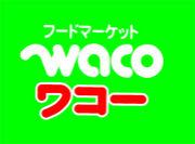 フードマーケットWACO