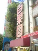 百果園☆新宿☆上野☆高円寺☆