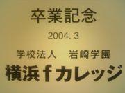2004年横浜fカレッジ卒業生部屋