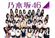 ☆乃木坂46 取引コミュ☆