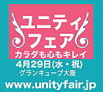 Unity Fair〜カラダも心もキレイ