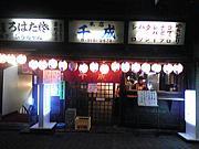 居酒屋『千成』『ひろちゃん』