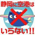 静岡に空港はいらない!!