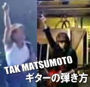 松本孝弘のギターの弾き方