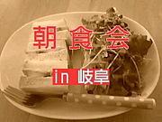 朝食会in岐阜