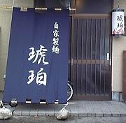 自家製麺 琥珀@飯田市