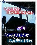 恋愛に(≧ω≦)ついて(^з^)