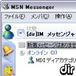 [dir]Skype/メッセンジャー(IM)