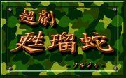 超劇〜甦瑠蛇〜