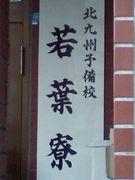 2007年度卒★鶴我一家