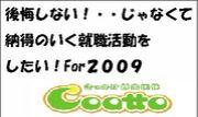 納得の行く就活を!2009