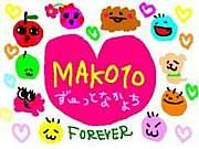 THE☆MAKO10
