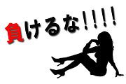 負けるな風俗嬢ッッ!!!!