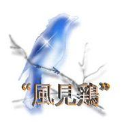 """""""風見鶏"""""""