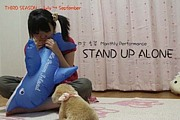 「STAND UP ALONE」