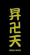 卍昇天の集い卍