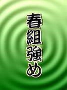 上溝高校〜春組、集合〜♪