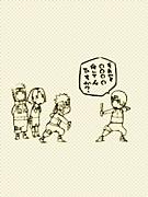 ☆サイモノガタリ☆