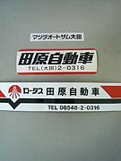 (有)田原自動車