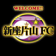 新座片山FC 最強軍団