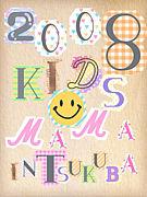 つくばママ*2008年生まれキッズ