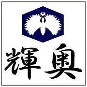 奥沢・輝奥(きおく)