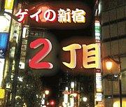 ゲイの新宿二丁目(gay only)