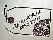 ☆AYAKO YOHUKU KOBO DEUX☆