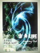 雷舞【live】〜Open Park〜