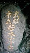 武雄市立若木小学校