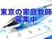 東京都の家庭教師登録コミュ