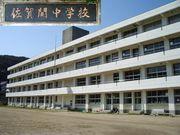 大分県佐賀関町立佐賀関中学校