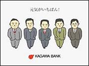 香川銀行のCMがすき