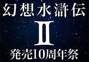 幻水2発売10周年祭り