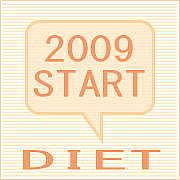 2009からのダイエット☆