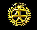 日本オタク大賞