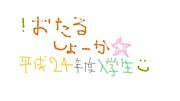 小樽商科大学 平成24年度入学者