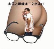 おしりとメガネは3文字違い