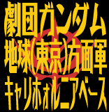 劇団ガンダム地球(東京)方面軍