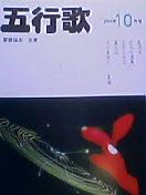 五行歌 mixiの会