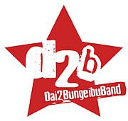 d2b【第二文芸部バンド】