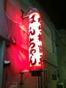 紋別の名店 「ばんちゃん」