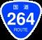 国道264号 ROUTE264