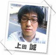 上田誠〜ヨーロッパ企画〜