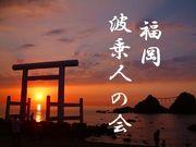 福岡 波乗人の会